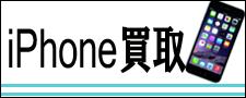 iphoneサイト